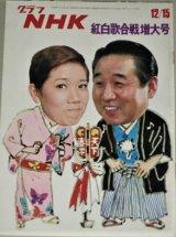 グラフNHK 昭和48年12/15号 紅白歌合戦増大号(水前寺清子ほか)