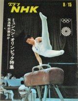 グラフNHK 昭和47年8/15号 ミュンヘンオリンピック特集