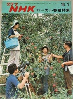 画像1: グラフNHK 昭和48年10/1号 ローカル番組特集