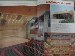 画像2: グラフNHK 昭和48年6/15号 放送センター新NHKホール特集