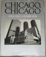 石元泰博 写真集 CICAGOCICAGO シカゴシカゴ その2 リブロポート1983年初版