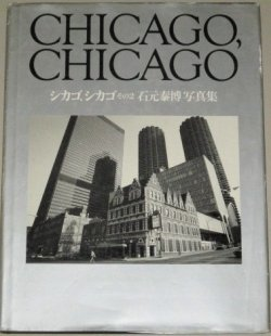 画像1: 石元泰博 写真集 CICAGOCICAGO シカゴシカゴ その2 リブロポート1983年初版