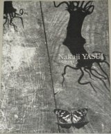 生誕百年 安井仲治 写真のすべて 写真展 2004年 渋谷区松濤美術館図録/検;戦前写真家アート写真 風景 建造物 建築
