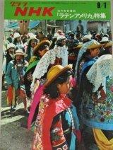 グラフNHK 昭和48年9/1号 海外取材番組・ラテンアメリカ
