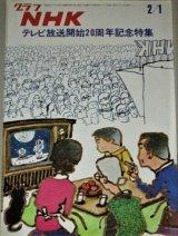 グラフNHK 昭和48年2/1号 テレビ放送開始20周年記念特集