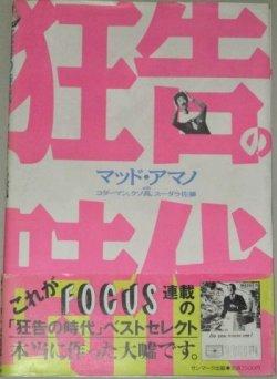 画像1: マッド・アマノ 狂告の時代 1988年初版・帯付/写真週刊誌FOCUS連載・政治文化風刺パロディ