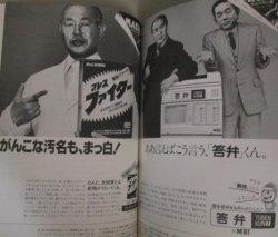 画像2: マッド・アマノ 狂告の時代 1988年初版・帯付/写真週刊誌FOCUS連載・政治文化風刺パロディ