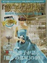 黒柳徹子「徹子の部屋」40周年Anniversary Book (ぴあMOOK)