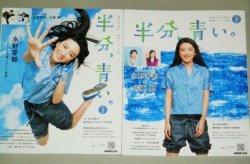 画像1: 永野芽郁・主演「半分、青い。」Part.1+2 全2巻 NHKドラマガイド