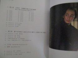 画像2: 連続テレビ小説 「 あさが来た 」 玉木宏 白岡新次郎と生きた軌跡 検;写真集 波留