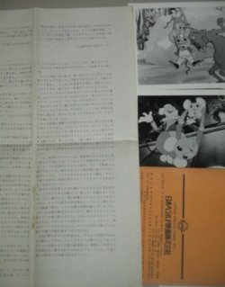 画像2: 親子ねずみの不思議な旅 劇場版アニメ 映画スチール写真・資料など一括/検;サンリオ フレッド・ウォルフ