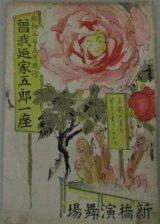 曾我廼家五郎一座 昭和5年5月発行 新橋演舞場/検;戦前モダニズム風刺漫画コメディ喜劇