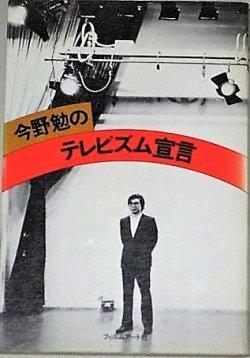 画像1: 今野勉のテレビズム宣言 *平野甲賀・装丁