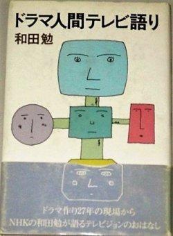 画像1: 和田勉「ドラマ人間テレビ語り」初版・帯付/謹呈箋に著者直筆サイン入