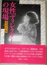 女性ディレクターの現場 講談社・編/岡本由紀子せんぼんよしこ他