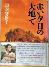 カネボウヒューマンスペシャルドラマ「赤い夕日の大地で」原作本/表題作等5編収録