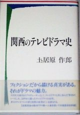 土居原作郎「関西のテレビドラマ史」謹呈箋に直筆サイン入