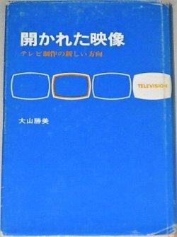 画像1: 大山勝美「開かれた映像」テレビ制作の新しい方向