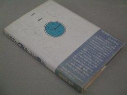 画像4: 和田勉「ドラマ人間テレビ語り」初版・帯付/謹呈箋に著者直筆サイン入