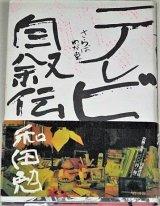 和田勉「テレビ自叙伝」初版・帯付/謹呈箋に著者直筆の落款入
