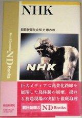 NHK (ND Books) 朝日新聞社会部・佐藤吉雄