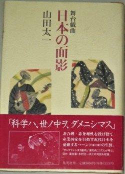 画像1: 山田太一・舞台戯曲「日本の面影」初版・帯付