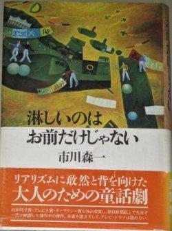 画像1: 市川森一シナリオ集「淋しいのはお前だけじゃない」大和書房版/出演・西田敏行ほか