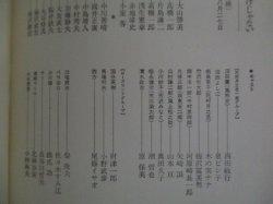 画像3: 市川森一シナリオ集「淋しいのはお前だけじゃない」大和書房版/出演・西田敏行ほか