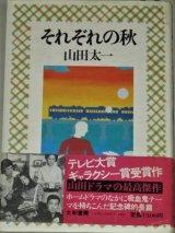 山田太一シナリオ集「それぞれの秋」初版・帯付