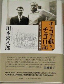 画像1: 川本喜八郎「チェコ手紙&チェコ日記 人形アニメーションへの旅/魂を求めて」初版・帯付 検;人形劇