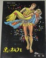 マルセル・カミュ監督「黒いオルフェ」昭和35年 初版 映画パンフ/検;三島由紀夫