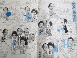 画像3: グラフNHK 昭和43年3/15号 特集・文吾捕物絵図/杉良太郎 奈美悦子ほか