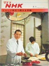 グラフNHK 昭和43年2/1号 特集・くらしに役立つ奥さま手帳/婦人向け番組ほか