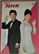 グラフNHK 昭和44年12/15号 特集・紅白歌合戦/坂本九・伊東ゆかり