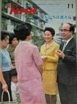 グラフNHK 昭和44年7/1号 特集・こんにちは奥さん/鈴木健二