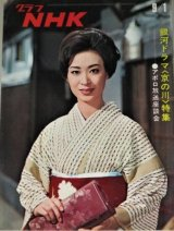 グラフNHK 昭和44年9/15号 特集・銀河ドラマ「京の川」三田佳子