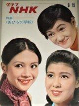 グラフNHK 昭和44年6/15号 特集・あひるの学校/十朱幸代 加賀まりこ