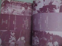 画像3: A MOVIE・大林宣彦―ようこそ、夢の映画共和国へ。 (シネアルバム) 石原良太 野村正昭・編