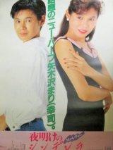 矢木沢まり 映画「夜明けのシンデレラ」B1サイズ ポスター/ニューハーフ ゲイ オカマ
