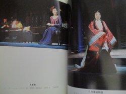 画像2: 杉村春子「舞台女優」初版・帯付