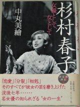 杉村春子 女優として、女として(中丸美繪・著)初版・帯付/検;演劇 築地小劇場 文学座