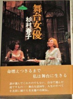 画像1: 杉村春子「舞台女優」初版・帯付