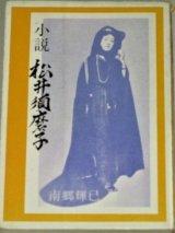 小説 松井須磨子 (南郷輝巳・著)検;戦前女優カチューシャ