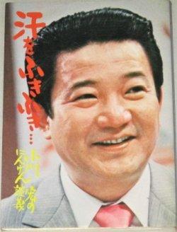 画像1: 汗をふきふき 小川宏のにんげん談義 (小川宏・著)検;TV司会者アナウンサー