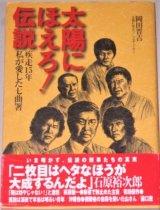 岡田晋吉「太陽にほえろ!伝説 疾走15年 私が愛した七曲署」帯付