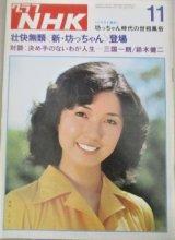 グラフNHK 昭和50年11月号 (表紙・結城しのぶ)「新・坊ちゃん」(市川森一)ホーン・ユキほか