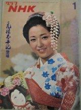 グラフNHK 昭和50年1月号 (表紙・竹下景子)「元禄太平記」ほか