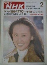 グラフNHK 昭和50年2月号 (表紙・中野良子)FMラジオ、小沢昭一ほか
