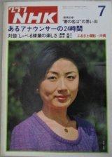 グラフNHK 昭和50年7月号 (表紙・草柳文恵)滝田ゆう高橋圭三ほか