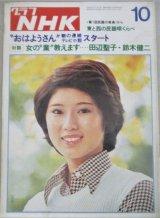 グラフNHK 昭和50年10月号 (表紙・秋野暢子)朝の連続テレビ小説「おはようさん」三善英史ほか